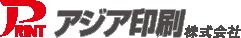 アジア印刷株式会社
